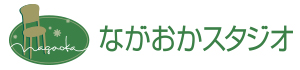 京都長岡京市の写真館、ながおかスタジオのブログページです。